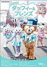 表紙: 大好き! ダッフィー&フレンズ (My Tokyo Disney Resort) | ディズニーファン編集部