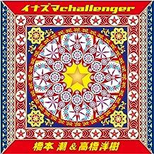 Romantic Ageru Yo (21st Century Version/DRAGON BALL Ending Theme)