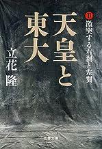 表紙: 天皇と東大(2) 激突する右翼と左翼 (文春文庫) | 立花隆