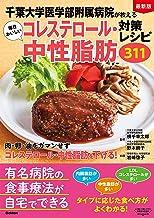 表紙: 最新版 千葉大学医学部附属病院が教える毎日おいしいコレステロール・中性脂肪対策レシピ311 | 横手 幸太郎