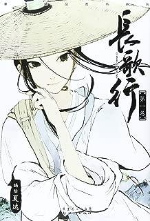 Legend of Li Changge (Vol. I) (Chinese Edition)