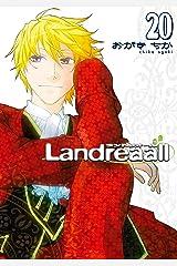 Landreaall: 20【イラスト特典付】 (ZERO-SUMコミックス) Kindle版