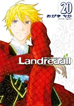 表紙: Landreaall: 20【イラスト特典付】 (ZERO-SUMコミックス)   おがき ちか