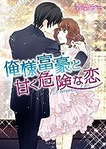 表紙: 俺様富豪と甘く危険な恋 (ベリーズ文庫) | 若菜モモ