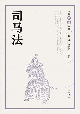 司马法--中华兵书经典丛书 (中华书局出品)