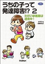 表紙: うちの子って発達障害!? 2 ただいま進路は迷走中! (ヒューマンケアブックス) | トマコ