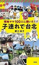 表紙: 現地ママ100人に聞いた! 子連れで台北 | 綱川晶子