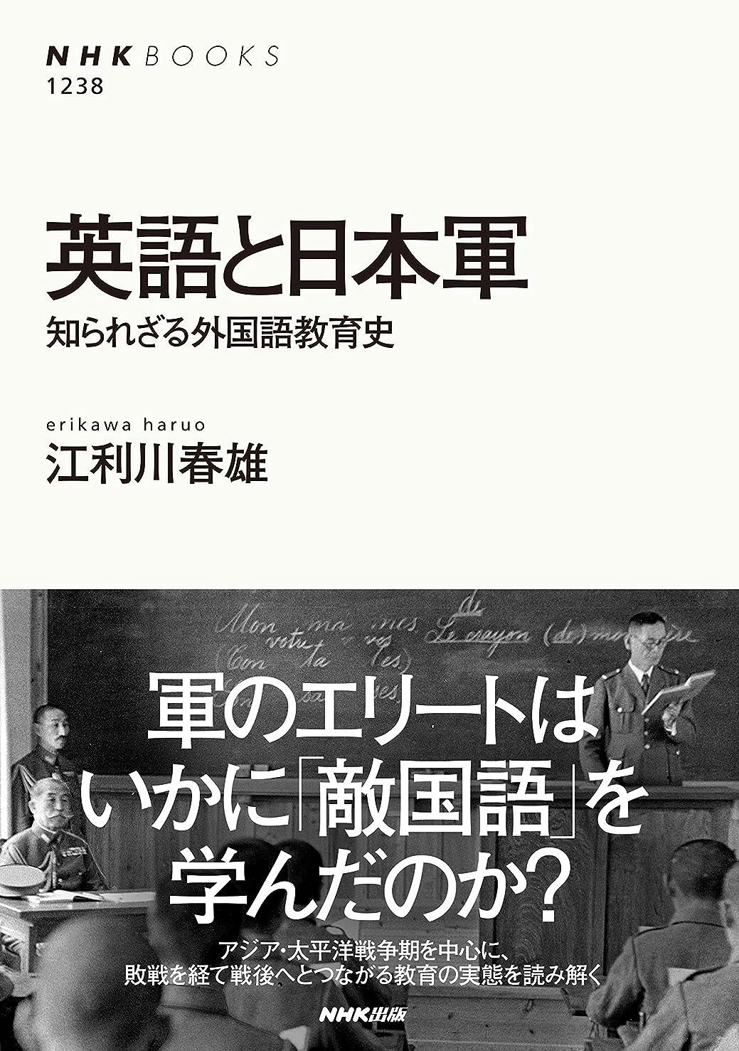あいまいジレンマ抑圧者英語と日本軍 知られざる外国語教育史 NHKブックス