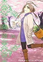 表紙: 楽園 Le Paradis 第26号 | 楽園編集部