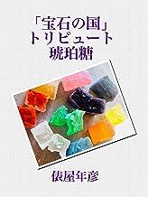 「宝石の国」トリビュート 琥珀糖