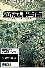 横浜駅SF【電子特典付き】 (カドカワBOOKS) Kindle版