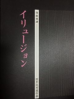 筝曲楽譜 『 イリュージョン 』 沢井比河流 作曲 ( 箏 十七絃 ) 琴 koto