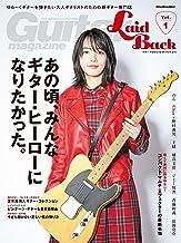 表紙: ギター・マガジン・レイドバックVol.1 | ギター・マガジン・レイドバック編集部
