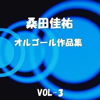 桑田佳祐 作品集 VOL-3