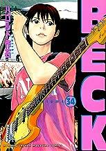 BECK(34) (月刊少年マガジンコミックス)