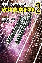表紙: 宇宙軍士官学校―攻勢偵察部隊―2 (ハヤカワ文庫JA)   鷹見 一幸