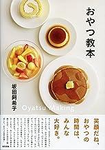 表紙: おやつ教本 | 坂田阿希子