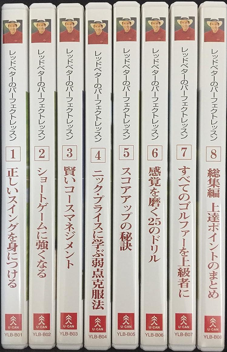 適性原油シニスレッドベターのパーフェクトレッスン DVD全8巻