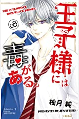 王子様には毒がある。(8) (別冊フレンドコミックス) Kindle版