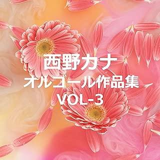西野カナ 作品集VOL-3