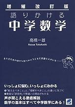 表紙: 増補改訂版 語りかける中学数学 | 高橋一雄