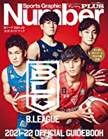 Number PLUS B.LEAGUE 2021-22 OFFICIAL GUIDEBOOK Bリーグ2021-22 公式ガイドブック (Sports Graphic Number PLUS(スポーツ・グラフィック ナンバー プラス))