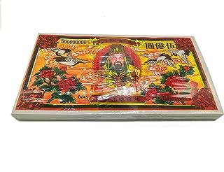 160pcs Money Joss Money-Ancestor Money for Funerals-HellBank Note(500,000,000)-9.0 x 5.1 inches