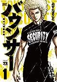 バウンサー 1 (ヤングチャンピオンコミックス)