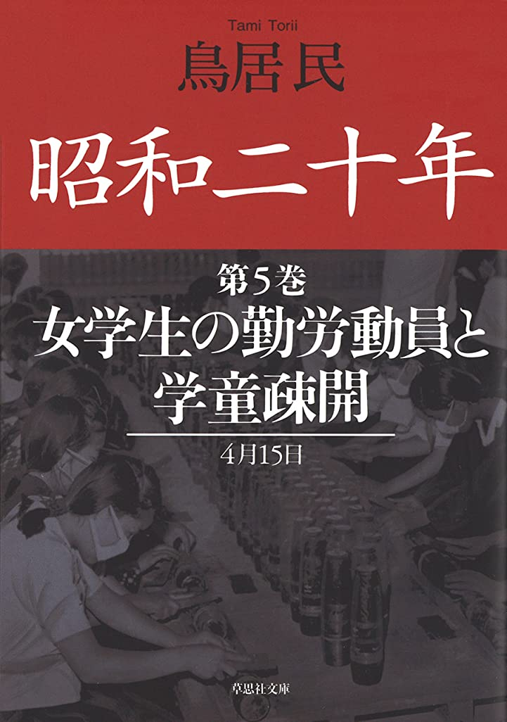 パノラマ保存セミナー昭和二十年第5巻 女学生の勤労動員と学童疎開