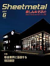 Sheetmetal (シートメタル) ましん&そふと 2017年 06月号 [雑誌]