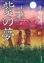 表紙: おれは一万石 : 3 紫の夢 (双葉文庫) | 千野隆司