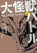 表紙: 大怪獣バトル ウルトラアドベンチャー 上 (カドカワデジタルコミックス)   西川 伸司