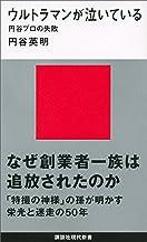 表紙: ウルトラマンが泣いている 円谷プロの失敗 (講談社現代新書)   円谷英明