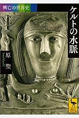 興亡の世界史 ケルトの水脈 (講談社学術文庫) Kindle版