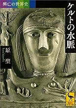 表紙: 興亡の世界史 ケルトの水脈 (講談社学術文庫) | 原聖