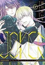 表紙: JOKER REBOOT(1) (ウィングス・コミックス) | 麻城ゆう
