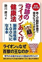 表紙: 奇跡のライオンあくび健康法 | 駒川耕司