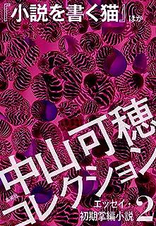 中山可穂コレクション 2 エッセイ・初期掌編小説『小説を書く猫』ほか (集英社単行本)
