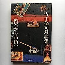 密室から市街へ―寺山修司対談集 (1976年)