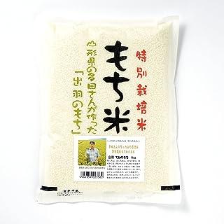 【精米】山形県産 多田さんのもち米 特別栽培米 白米 でわのもち 1kg 令和2年産