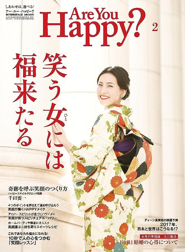引き金悲惨な飢Are You Happy? (アーユーハッピー) 2017年 2月号 [雑誌] Are You Happy?