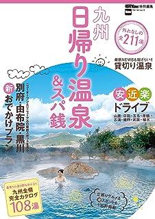 九州日帰り温泉&スパ銭 (ウォーカームック)