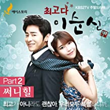 Best sunny hill ost Reviews