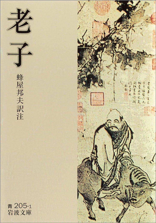 第五カセット雄弁な老子 (岩波文庫)