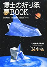 Hakase no origami yume book
