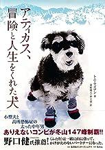 表紙: アティカス、冒険と人生をくれた犬 (集英社インターナショナル) | トム・ライアン