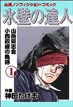 表紙: 氷壁の達人 1 | 神田 たけ志