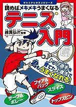 表紙: 読めばメキメキうまくなる テニス入門 ジュニアレッスンシリーズ | 綿貫 弘次