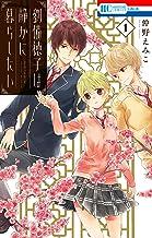 表紙: 劉備徳子は静かに暮らしたい 1 (花とゆめコミックス) | 仲野えみこ