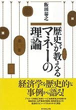 表紙: 歴史が教えるマネーの理論 | 飯田泰之